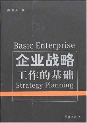 企业战略工作的基础