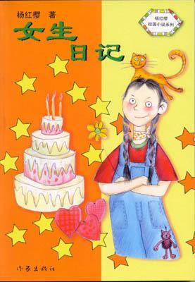 女生日記-中華兒童文學金獎書庫