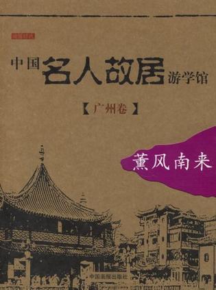 中国名人故居游学馆。广州卷。薰风南来