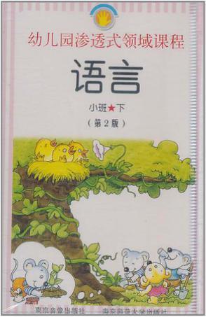 幼兒園滲透式領域課程·語言(小班下)