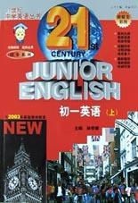 初一英語〈上〉(與2003年新版教材配套)
