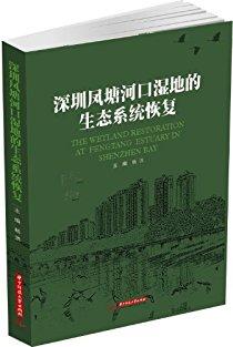 深圳凤塘河口湿地的生态系统修复