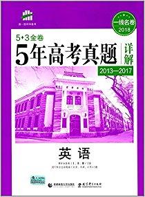 曲一线科学备考·(2018)5·3金卷·5年高考真题详解(2013-2017):英语