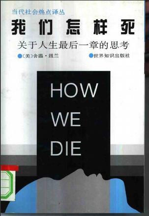 我們怎樣死