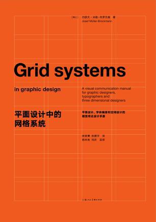 平面設計中的網格系統