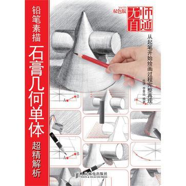 無師自通——鉛筆素描 石膏幾何單體 超精解析