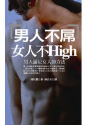 男人不屌女人不High