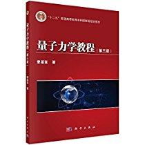 """""""十二五""""普通高等教育本科国家级规划教材:量子力学教程(第3版)"""