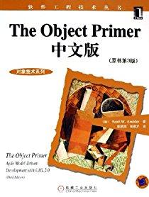 The Object Primer中文版(原書第3版)