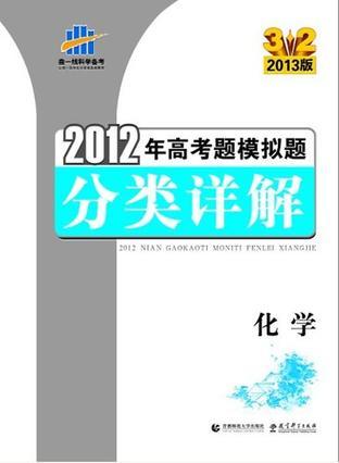 化學 2012年高考題模拟題分類詳解3.2 2013版
