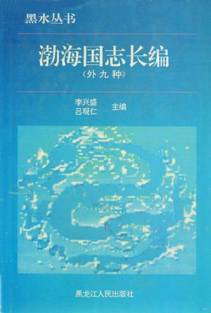 渤海國志長編(外九種)