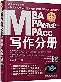 (2018)MBA、MPA、MPAcc联考与经济类联考同步复习指导系列:写作分册(第16版)