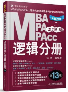 2015版MBA/MPA/MPAcc聯考與經濟類聯考同步複習指導系列:邏輯分冊