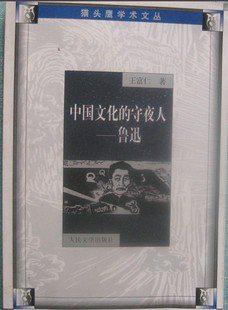 中國文化的守夜人——魯迅
