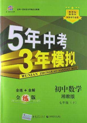 5年中考3年模拟·初中數學·湘教版·七年級(下)
