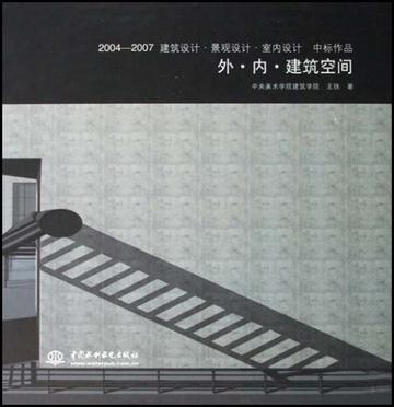 外.内.建築空間-2004-2007建築設計.景觀設計.室内設計 中标作品