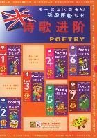 英语读写进阶丛书诗歌进阶  英语原版教材(7书+7CD) (平装)