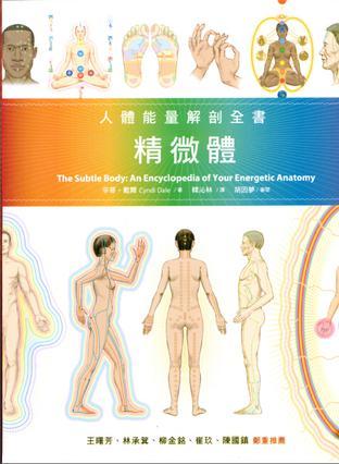 《精微体:人体能量解剖全书》