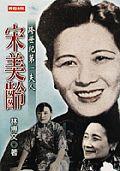 跨世紀第一夫人宋美齡