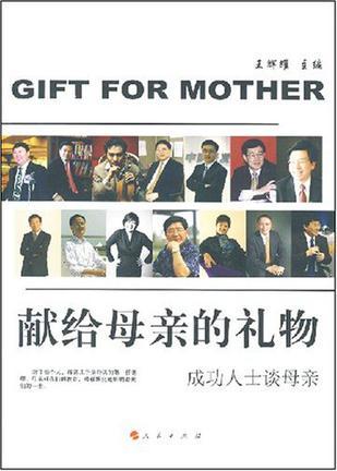 献给母亲的礼物