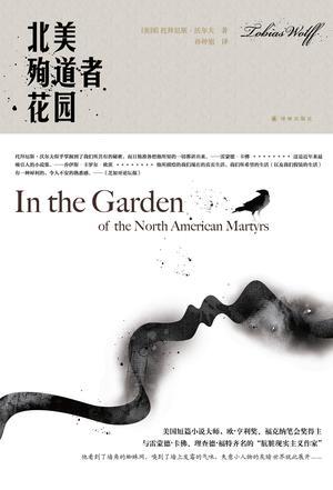 北美殉道者花园