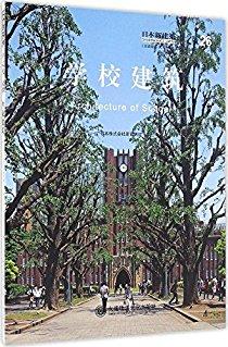 日本新建築26:學校建築(景觀與建築設計系列)