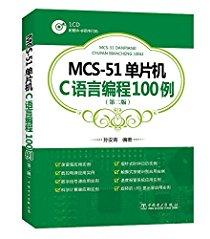 MCS-51單片機C語言編程100例(第二版)