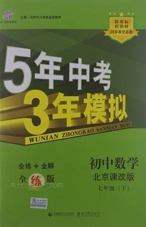 初中数学·北京课改版·七年级(下)