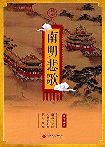 國史001:南明悲歌
