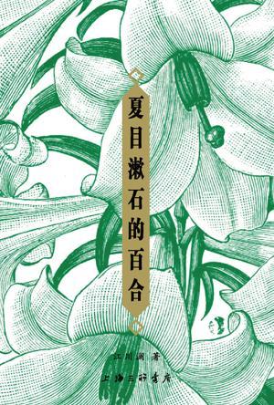 夏目漱石的百合