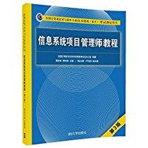 信息系統項目管理師教程(第3版)