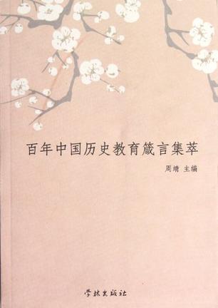 百年中國曆史教育箴言集萃