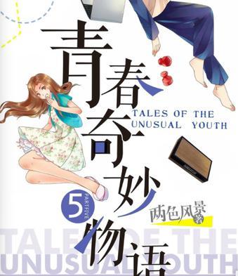 青春奇妙物語5
