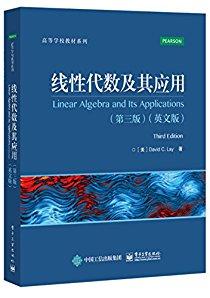 高等学校教材系列:线性代数及其应用(第三版)(英文版)