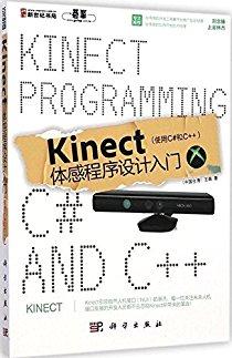 Kinect體感程序設計入門(使用C#和C++)