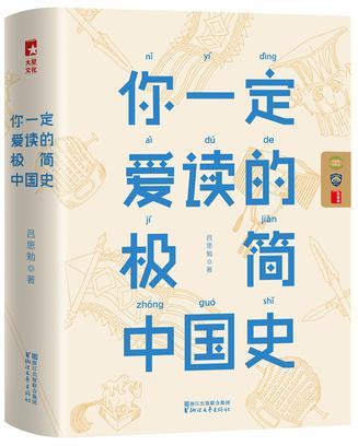 你一定愛讀的極簡中國史