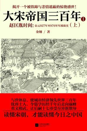大宋帝國三百年1