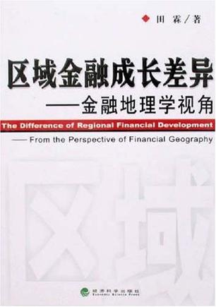 区域金融成长差异-金融地理学视角