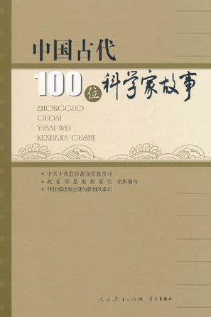 中国古代100位科学家故事