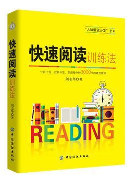 快速閱讀訓練法