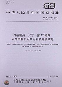 中華人民共和國國家标準:固結磨具尺寸(第12部分)•直向砂輪機用去毛刺和荒磨砂輪(GB/T