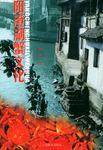 阳澄湖蟹文化