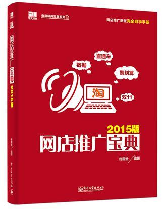 电商精英宝典系列 网店推广宝典(2015版)