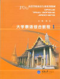 大学泰语综合教程 1(含1CD)