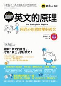 圖解英文的原理:用老外的思維學好英文