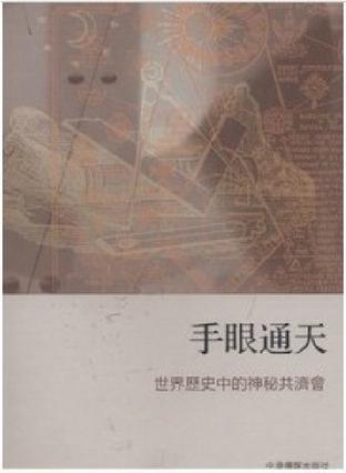 手眼通天--世界歷史中的神秘共濟會 中港傳媒