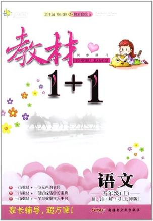 小学五年级语文(上 北师版)