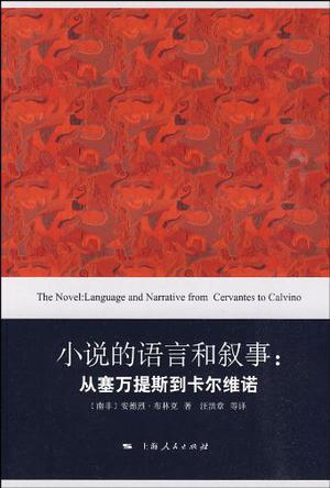 小说的语言和叙事