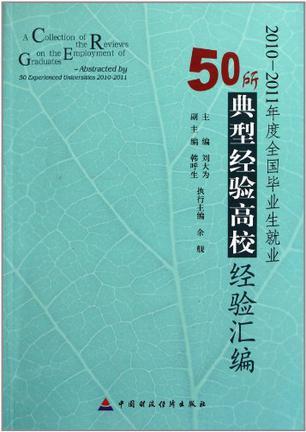 2010-2011年度全国毕业生就业50所典型经验高校经验汇编