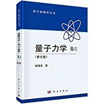 现代物理学丛书:量子力学(卷2)(第5版)